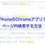 iPhoneのChromeアプリでページ内検索する方法