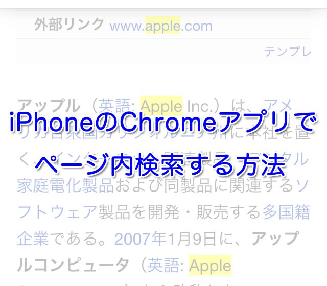 iPhone-Chrome-page-search