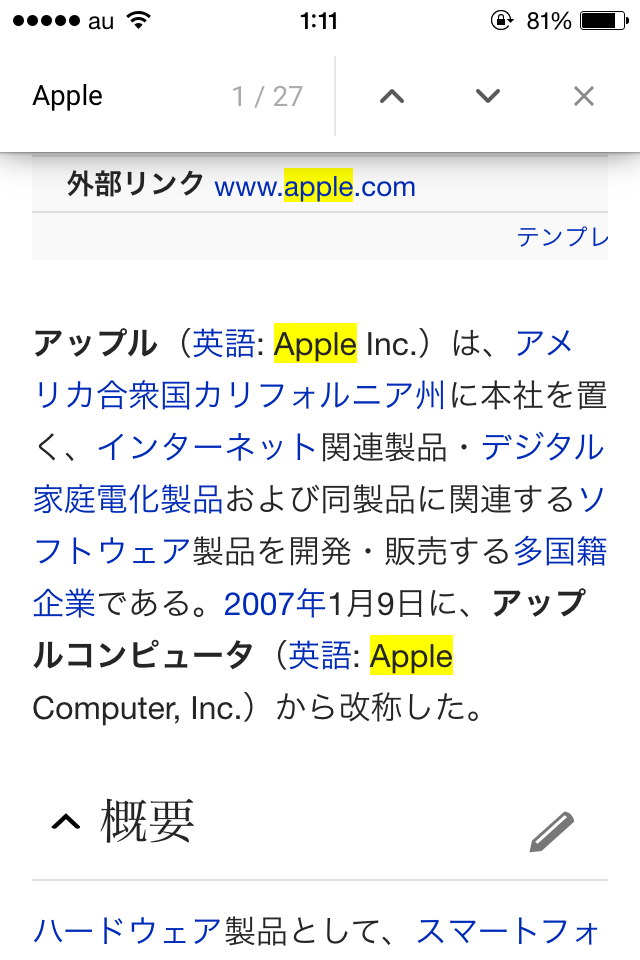 iPhone-Chrome-page-search4