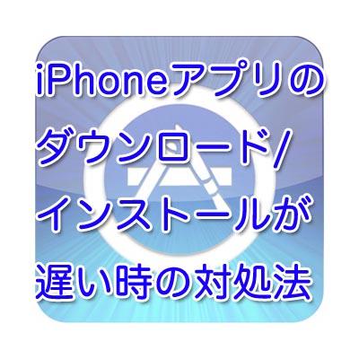 Iphoneアプリのダウンロード インストールが遅い時の対処法 Iphone