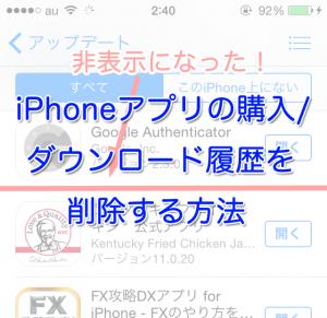 iPhoneアプリの購入/ダウンロード履歴を削除する方法