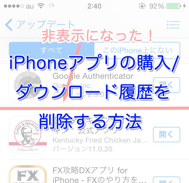 iPhone-app-rireki-sakujo-10