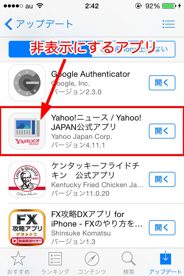 iPhone-app-rireki-sakujo-3