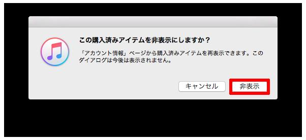 iPhone-app-rireki-sakujo-6