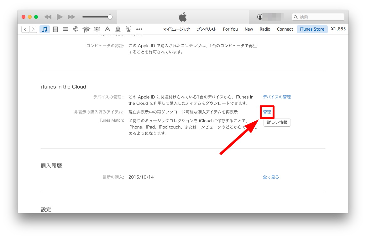 iPhone-app-rireki-sakujo-8