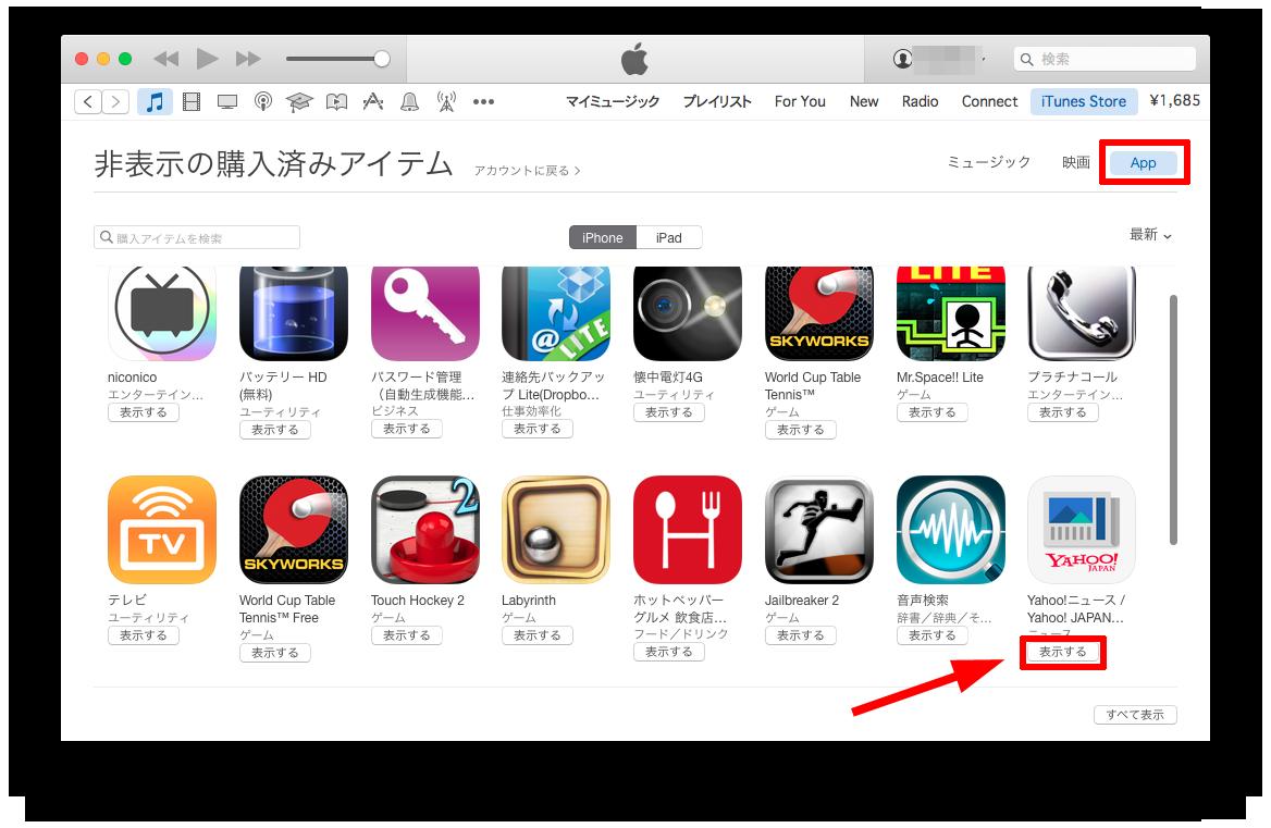 【確認】iPhoneでダウンロードしアプリのアップ …