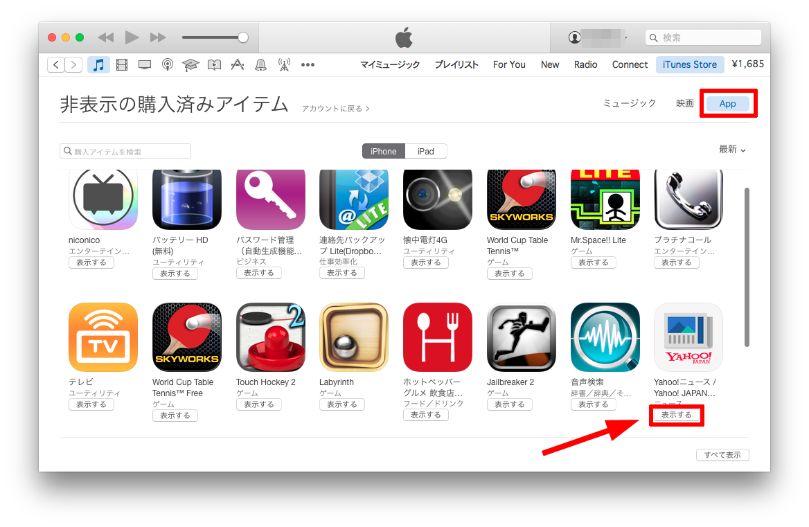 iPhone-app-rireki-sakujo-9
