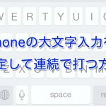 iPhoneの大文字入力を固定して連続で打つ方法