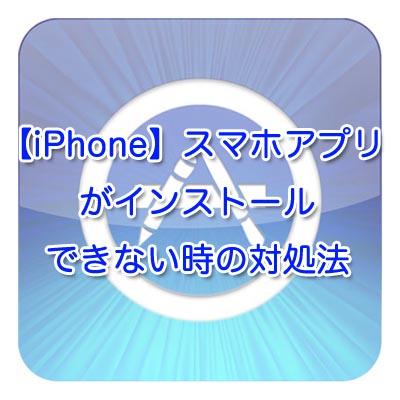 iPhone-download-app-2