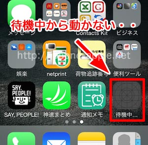 iPhone-download-app