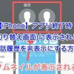【iPhone】アプリ終了時(切り替え画面)に表示される電話履歴を非表示にする方法