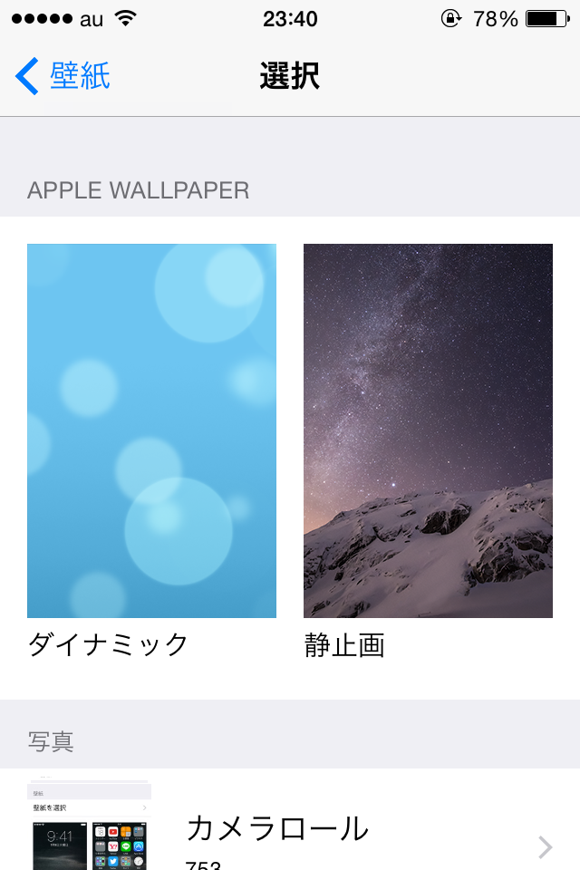 iPhone-ios9-battery-osaeru3