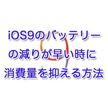 【iPhone】iOS9のバッテリーの減りが早い時に消費量を抑える方法
