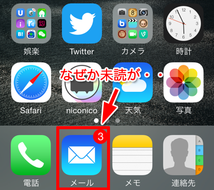 iPhone-ios9-mail