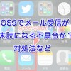 iPhone-ios9-mail2
