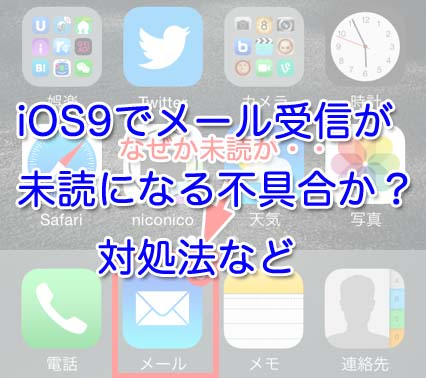 iOS9でメール受信に未読が出現する不具合か?対処法など