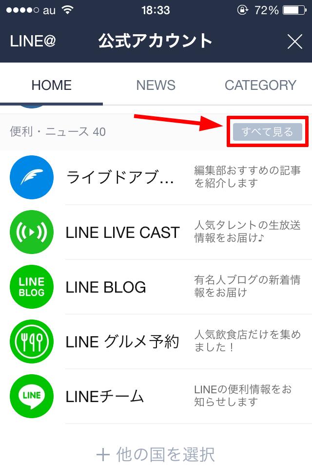 iPhone-line-Translation3