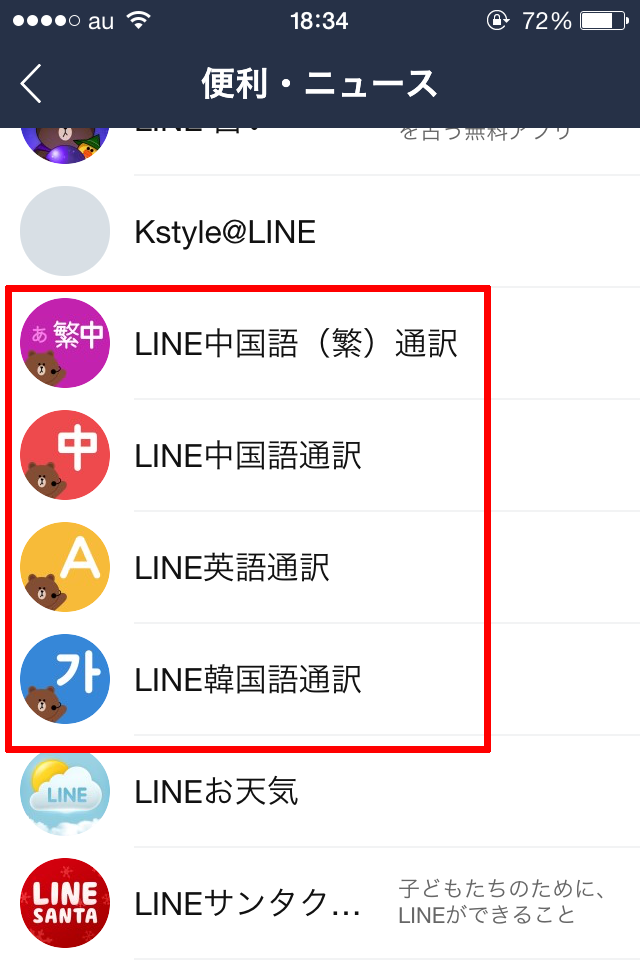 iPhone-line-Translation4