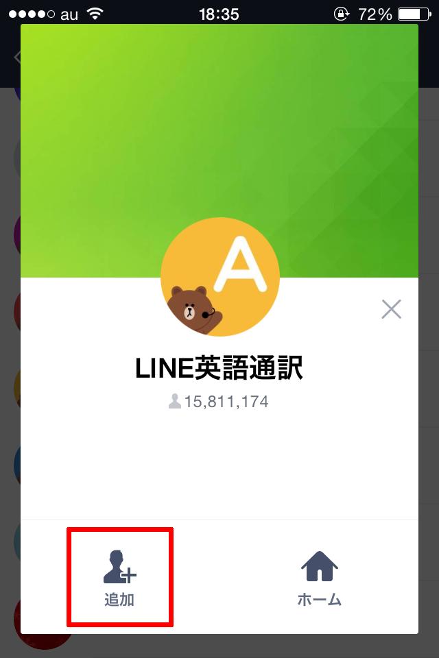 iPhone-line-Translation5