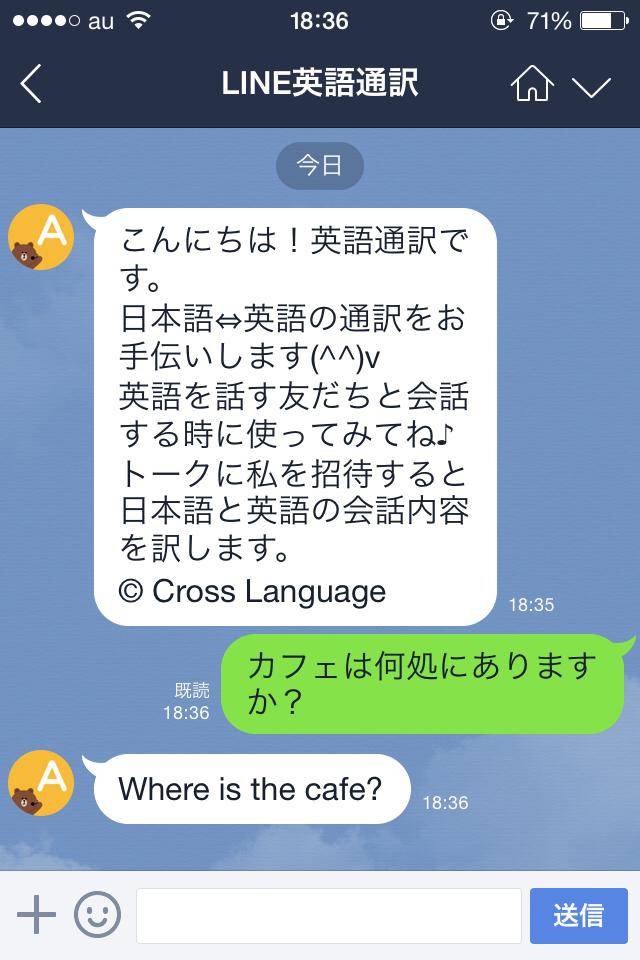 iPhone-line-Translation8