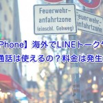 【iPhone】海外でLINEトークやLINE通話は使えるの?料金は発生する?