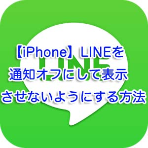 【iPhone】LINEを通知オフにして非表示にする設定方法