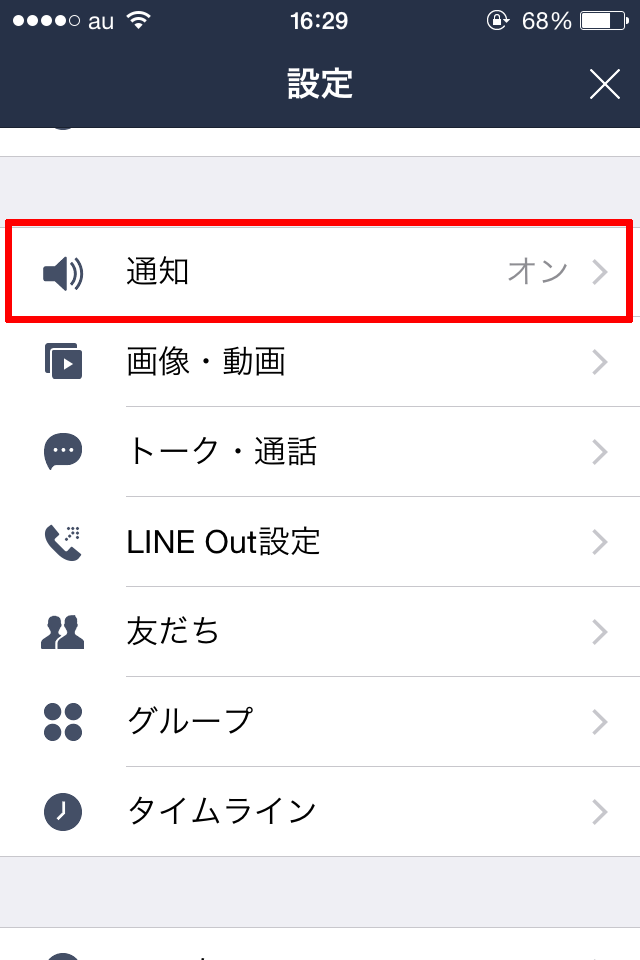 iPhone-line-tuuti6