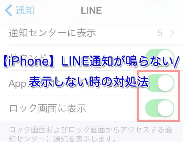 【iPhone】LINE通知が鳴らない/表示しない時の対処法