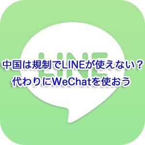 中国は規制でLINEが使えない?代わりにWeChatを使おう