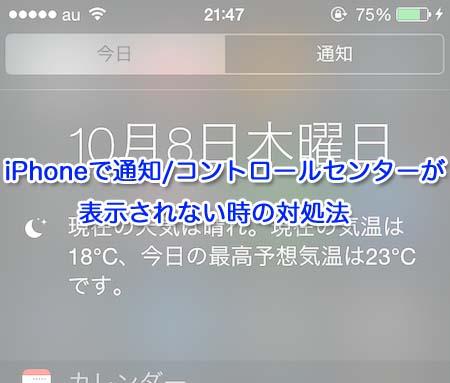iPhoneで通知/コントロールセンターが表示されない時の対処法