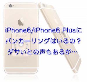iPhone6/iPhone6 Plusにバンカーリングはいるの?ダサいとの声もあるが…
