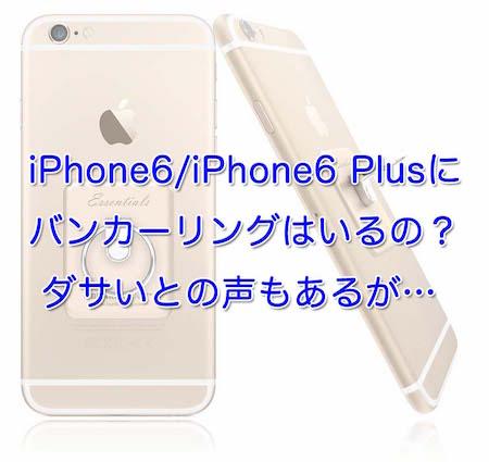 iPhoneやAndroid端末にバンカーリングはいるの?ダサいとの声もあるが…