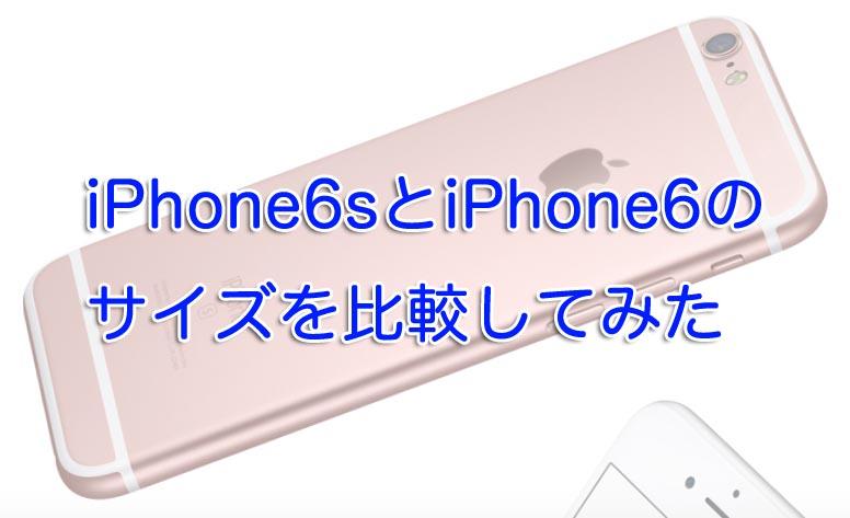 iPhone6sとiPhone6のサイズを比較!機能や性能も比べてみた