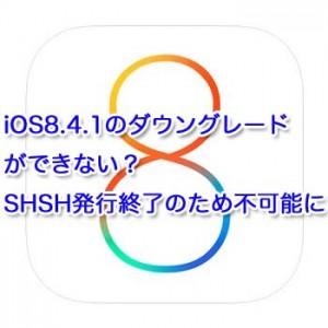 iOS8.4.1のダウングレードができない?SHSH発行終了のため不可能に