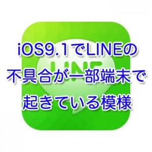 iOS9.1でLINEの不具合が一部端末で起きている模様