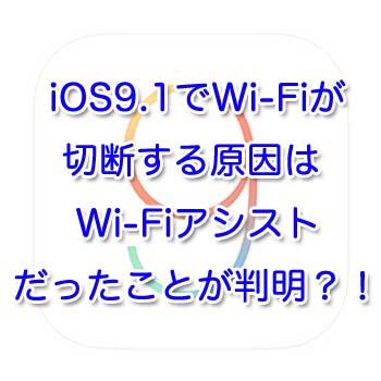 iOS9.1でWi-Fiが切れる/切断する原因はWi-Fiアシストだったことが判明?!