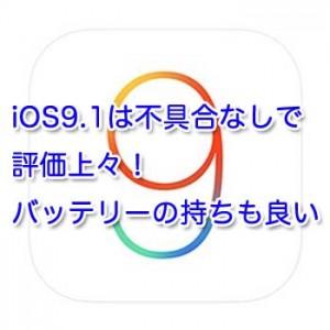 iOS9.1は不具合なしで評価上々!バッテリーの持ちも良い