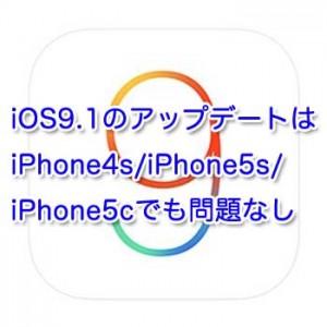 iOS9.1のアップデートはiPhone4s/iPhone5s/5cでも問題なし
