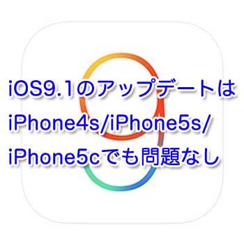 ios9-iPhone4s-5c-5s