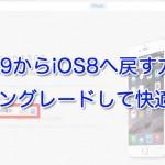 iOS9からiOS8へ戻す方法 ダウングレードして快適に!