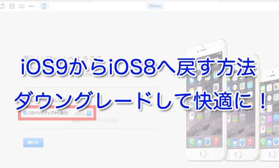 iOS9からiOS8へ戻す方法|ダウングレードして快適に!