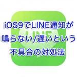iOS9でLINE通知が鳴らない/遅いという不具合の対処法