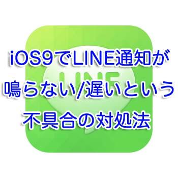 ios9-line-bagu