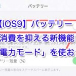 【iOS9】iPhoneのバッテリー消費を抑える新機能「低電力モード」を使おう!