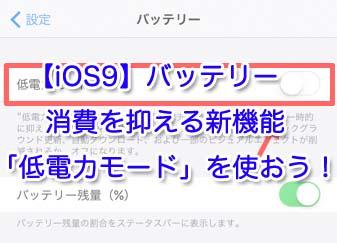 ios9-teidenryoku3