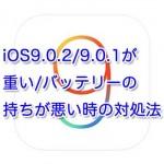 iOS9.0.2/9.0.1が重い/バッテリーの持ちが悪い時の対処法