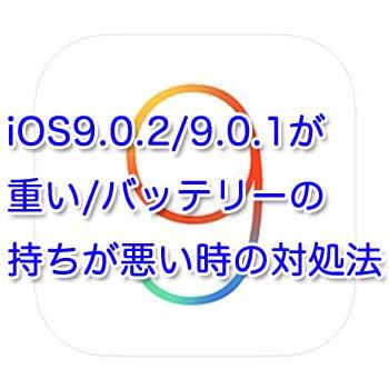 ios9.0.1-9.0.2