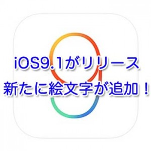 iOS9.1がリリース―新たに絵文字が追加!