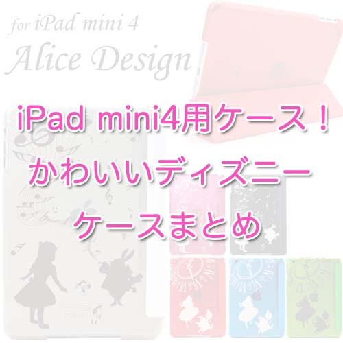 iPad mini4用ケース!かわいいディズニーケースまとめ