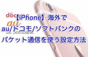 【iPhone】海外でau/ドコモ/ソフトバンクの海外パケット通信を使う設定方法